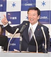 千葉・森田知事が最後の定例会見 「身の丈以上の仕事をした」