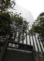 警戒レベルの基準公表 気象庁、北海道の4火山