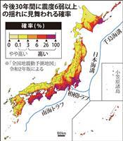 「30年内に震度6弱以上」確率が東北上昇、太平洋沿い高く 地震動予測地図