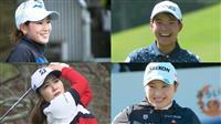 渋野、小祝…熱戦必至 フジが家族で楽しめるゴルフ中継展開