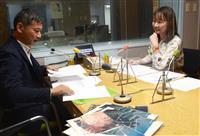 関西テレビアナ、ラジオ初挑戦 豊田アナ「慌ててしまった」