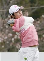 稲見が65で首位 女子ゴルフ第1日
