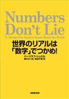 【編集者のおすすめ】『Numbers Don't Lie 世界のリアルは「数字」でつか…
