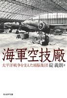 【産経の本】『海軍空技廠 太平洋戦争を支えた頭脳集団』碇義朗著 知られざる日本航空史