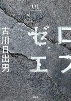 【本ナビ+1】詩人 和合亮一 足の痛みと心の刻みの書『ゼロエフ』