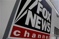 米FOXに1700億円賠償請求 大統領選の虚偽情報で