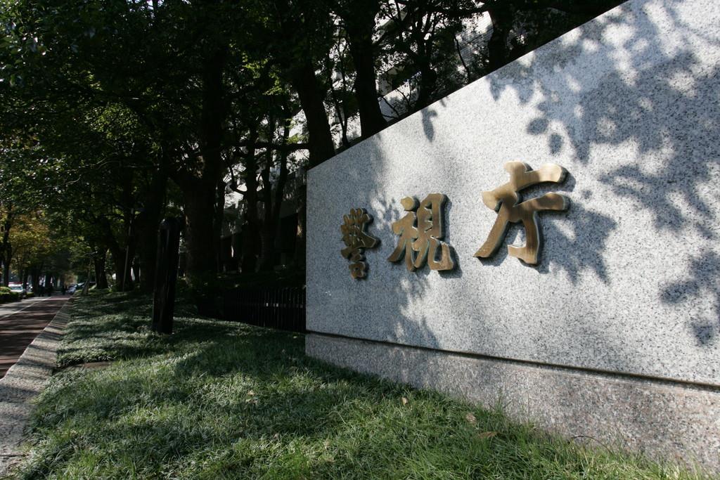 警視庁=東京都千代田区