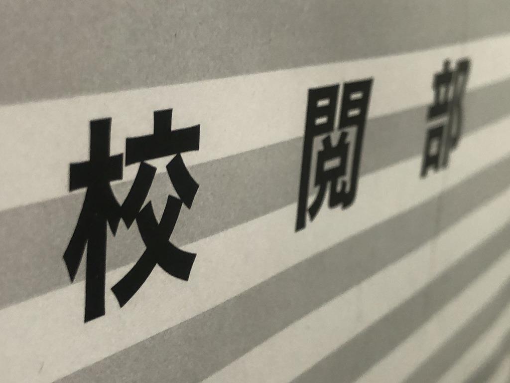 【日本語メモ】気になる数字のイメージ