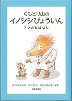 【児童書】『くもとり山のイノシシびょういん 7つのおはなし』
