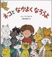 【児童書】『ネコと なかよく なろうよ』