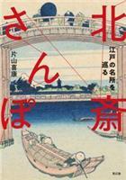 【書評】『北斎さんぽ 江戸の名所を巡る』