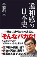 【書評】『「違和感」の日本史』 歴史をたのしむ姿勢横溢