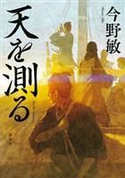 【書評】『天を測る』 心地良さ備えた歴史小説