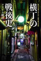 【書評】『横丁の戦後史 東京五輪で消えゆく路地裏の記憶』 呑み屋街という歴史遺産