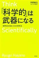 【聞きたい。】早野龍五さん 『「科学的」は武器になる』 世界を生き抜く思考法伝授