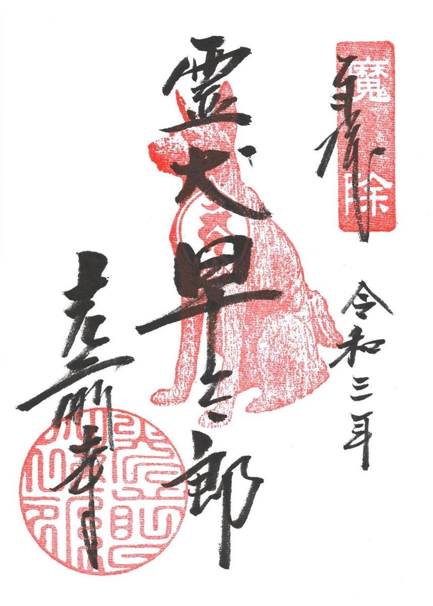 【御朱印巡り】霊犬・早太郎の伝説、アニメ巡礼の聖地にも 長野県駒ケ根市・光前寺