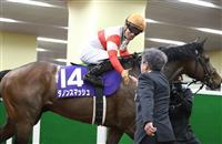 ダノンスマッシュが優勝 競馬の高松宮記念