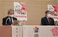 ワールドマスターズゲームズ関西、開会式の開催地など公表
