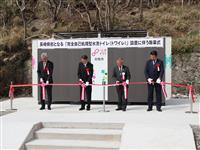 水道不要の「トワイレ」を長崎・対馬市に2カ所、九電グループ開発