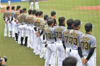 阪神、ノムさん追悼試合の特別ユニを競売
