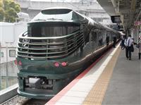 【動画あり】豪華寝台列車「瑞風」 運行再開で感染対策を公開 JR西日本
