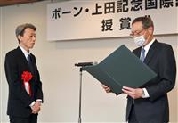 ボーン・上田賞授賞式 本紙・藤本記者 独裁主義に「ペンを持って戦った」