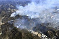 山火事 たばこ起因と推定 栃木・足利市が発表