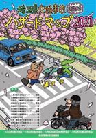 埼玉県警 交通安全パンフで「100ワニ」とタイアップ
