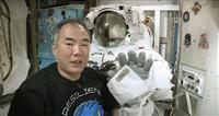 野口さん、4月28日に地球帰還 星出さんと宇宙同時滞在へ