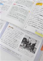 不適切記述 厳格な検定を 教科書検定