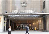 大阪新阪急ホテルなど6ホテルの営業終了へ 阪急阪神ホテルズ