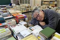 「日本一幸運な万葉学者」奈良大の上野誠さんが退任