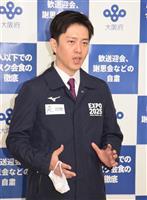 蔓延防止措置対象は大阪市域で検討 吉村知事