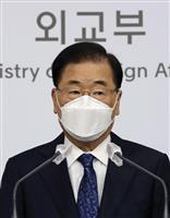 韓国外相が訪中へ 文政権の中国重視示す