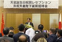 北京の日本大使館で令和初の天皇誕生日祝賀会