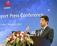 ファーウェイ、昨年売上高3・8%増 中国市場拡大も米禁輸措置で海外逆風