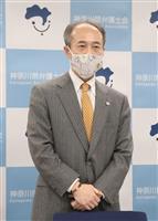 神奈川県弁護士会の二川新会長「コロナ対応にも力」 就任会見で抱負