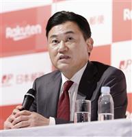 【主張】楽天と中国企業 経済安保上の懸念消えぬ
