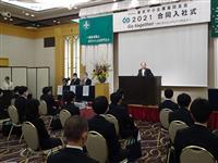 都内中小企業の合同入社式、2年ぶりに開催