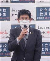 「人生を切り開ける学びを支えたい」 橋本・大阪府教育長就任会見