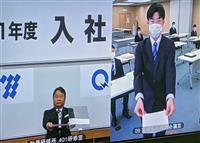 九州・山口の企業で入社式 オンライン併用など 「アフターコロナ」見据え