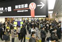 ラッシュ時に大阪メトロ天王寺駅で発煙、10万人影響