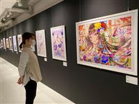 「絵師100人展 10」 3日から新潟市で