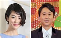 有吉弘行さんと夏目三久さんが結婚