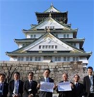 大阪城天守閣 秀吉生誕地の名古屋市中村区と友好協定