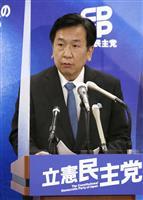 立民・枝野氏、衆院選まで暫定の「枝野幸男内閣」を主張