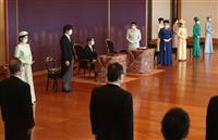 【皇室ウイークリー】(686)2カ月遅れで「歌会始の儀」 両陛下、コロナ収束願われる