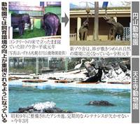 【どう変わる天王寺動物園㊥】飼育環境改善は動物第一 自然に近い庁舎へリニューアル進む