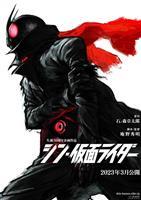 庵野秀明監督が「シン・仮面ライダー」製作へ 東映が発表