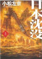 【私の本棚】宇宙的視点は希望になりうる 『日本沈没(上・下)』 作家・瀬名秀明